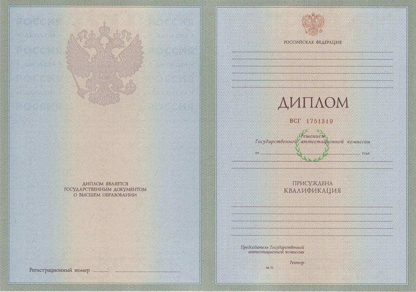 Пойду учиться или куплю диплом ОАО Дипломы и Аттестаты России  Купить диплом в Москве