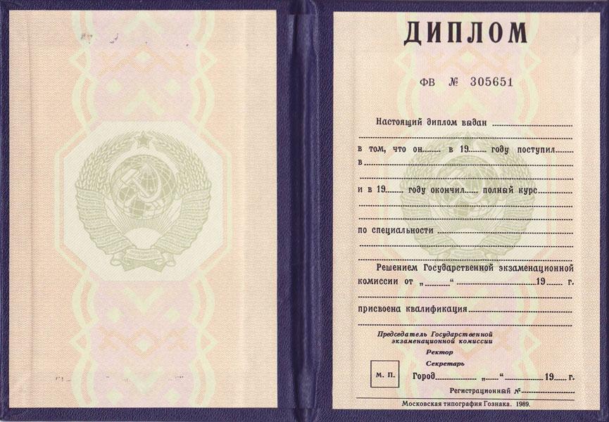 Образцы Купить зарегистрированный в реестре гос диплом на заказ  Диплом ВУЗа выдавался до 1996 года Закзать изготовление диплома ВУЗа до 1996