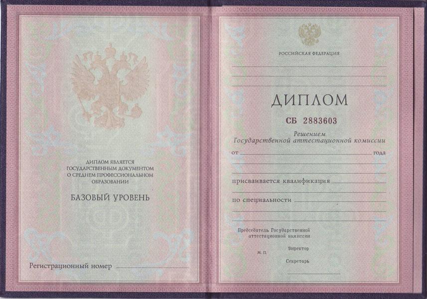 Образцы Купить зарегистрированный в реестре гос диплом на заказ  Диплом техникума колледжа выдавался с 1997 по 2002 год Закзать изготовление диплома техникума с 1997 по 2003 год